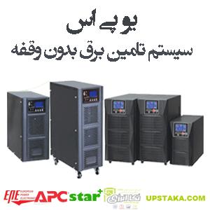 یو پی اس سیستم تامین برق بدون وقفه